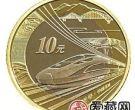 高铁纪念币有没有收藏价值?高铁纪念币的投资前景怎么样?