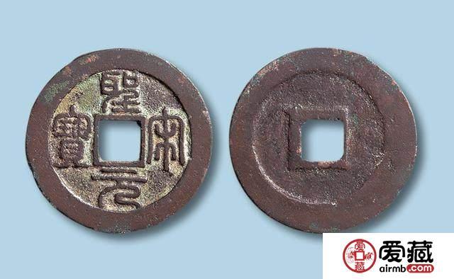 圣宋元宝真伪辨别有哪些方法?圣宋元宝价格与价值分析