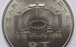 建行40周年纪念币收藏意义大,真伪应该如何鉴别?