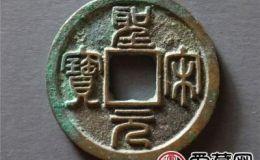 一枚圣宋元宝价格值多少钱?附圣宋元宝真假鉴定技巧