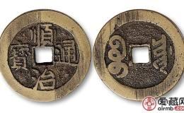 顺治通宝铜钱真伪鉴定方法是什么?附最新顺治通宝价格表