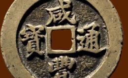 咸丰通宝铜钱价格是多少?咸丰通宝铜钱真假分辨技巧介绍