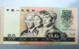 1990年50元人民币最新价格 人民币50元1990