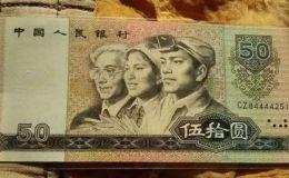 第四套人民幣50元最新價格 第四套50元紙幣價格
