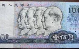 第四套人民幣最新價格 最新價格表查詢