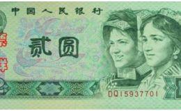 1980年2元人民币值多少钱一张