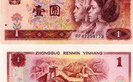 80版1元纸币值多少钱 80版1元价格最新