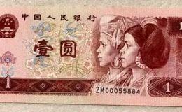 第四套人民币1元最新价格 红色1元纸币价值上百元?