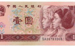 1996年1元人民币值激情乱伦 1996年1元价格最新