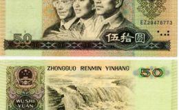 80版50元纸币最新价格 80版50元如今值多少钱