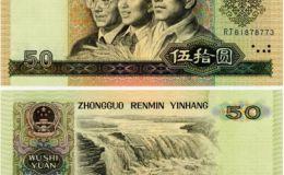 1980年50元人民币最新价格 价格超面值60倍?