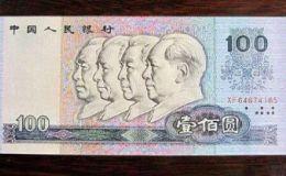 1980年100元人民币最新价格
