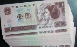 96版1元纸币值多少钱 96版1元价值