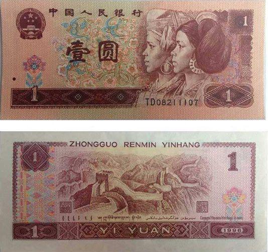 第四套人民币1元值激情乱伦 第四套1元价值