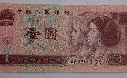 1996年1元人民幣最新價格單張多少錢