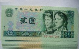 1980年2元纸币值激情乱伦单张