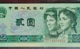 90版2元纸币最新价格 单张价值3800元