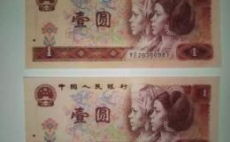 80版1元人民币值多少钱