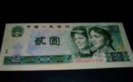 第四套人民币2元值多少钱