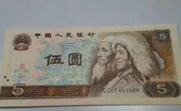 80版5元纸币值多少钱最新价格