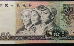 1990年50元人民币值多少钱 90年50元价格