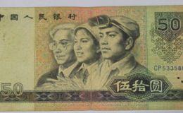 第四套人民幣50元值多少錢 第四套50元價格最新