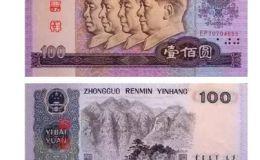1980年100元纸币最新价格 价值多少钱
