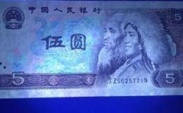 80版5元纸币最新价格 最新报价单一张700元