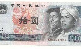 第四套人民币10元值多少钱 第四套人民币10元