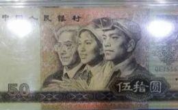 1990年50元纸币最新价格 1990年50元纸币真假鉴别
