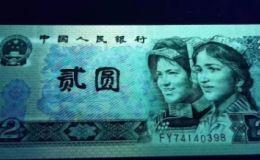 1990年2元人民幣最新價格 2元綠幽靈價格