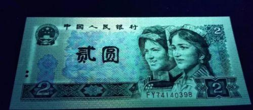 1990年2元人民币最新价格 2元绿幽灵价格