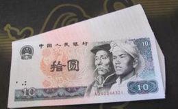 80版10元纸币值多少钱
