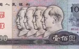 90版100元人民币值多少钱 单张价值450元!