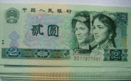80版2元紙幣最新價格及其投資收藏價值分析
