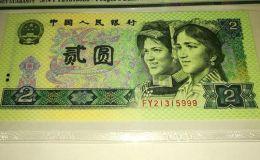 1990年2元人民幣最新價格 有哪些收藏亮點