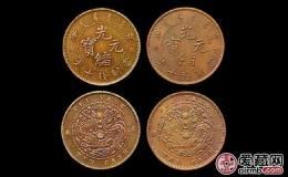 光绪元宝铜币辨别真假方法是什么?附光绪元宝铜币价格表
