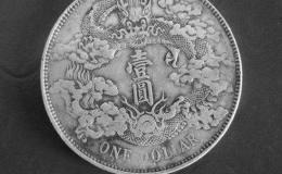 宣统三年大清银币怎样快速辨伪?附宣统三年大清银币价格行情
