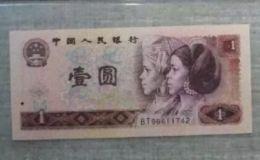 80版1元人民币最新价格 80版1元现在值多少