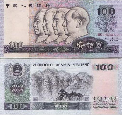 90版100元人民币最新价格 这个冠号报价59000元