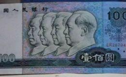 1980年100元人民币值多少钱及收藏价值分析