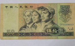 80版50元人民币值多少钱 升值潜力大吗