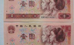 90版1元人民币值多少钱 90版1元人最新价格