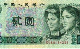 1990年2元纸币值多少钱 收藏价值高吗