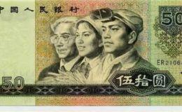1980年50元纸币值多少钱 收藏价值如何