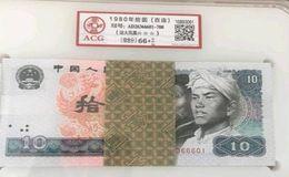 1980年10元纸币值多少钱 值得收藏吗