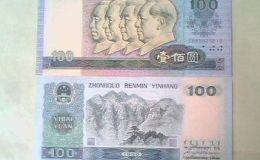 80版100元人民币值多少钱 具有收藏优势吗