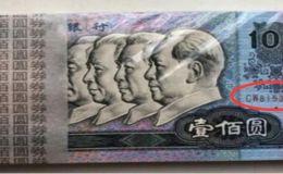 1980年100元纸币值多少钱 这张单张价值1750元