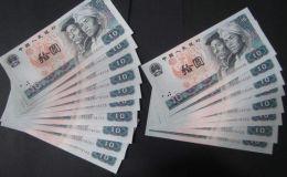80版10元人民幣最新價格 現在值多少錢一張