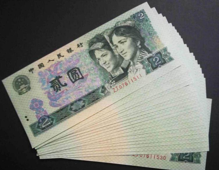 90版2元人民币最新价格 收藏前景如何